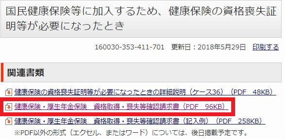 資格喪失証明書PDF