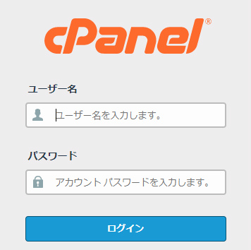 cPanelのログイン画面