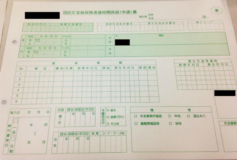 国民年金被保険者資格関係届(申請)書