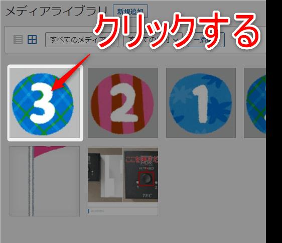 「3」の画像をクリック